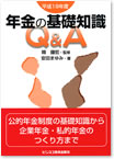 年金の基礎知識Q&A 平成19年度 (2007)
